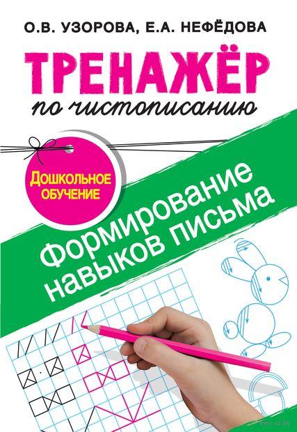 Формирование навыков письма. Дошкольное обучение — фото, картинка