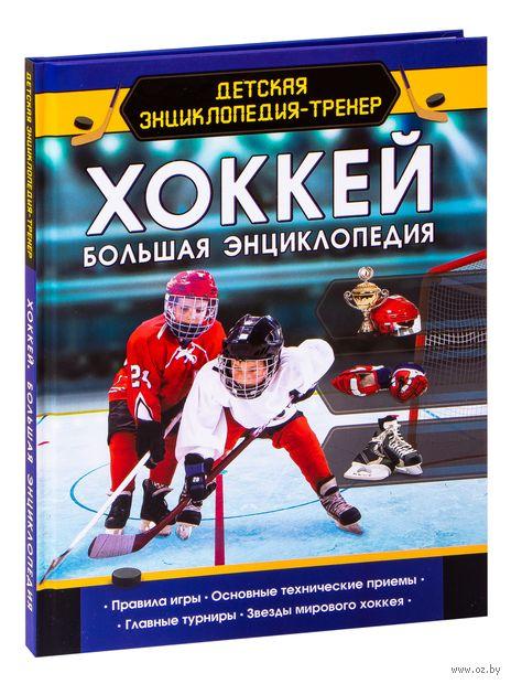 Хоккей. Большая энциклопедия — фото, картинка