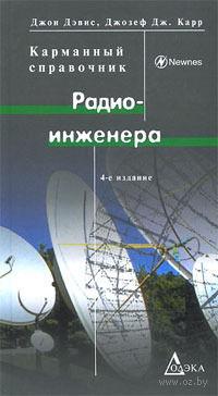 Карманный справочник радиоинженера — фото, картинка