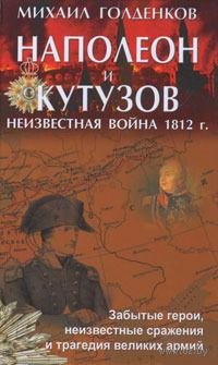 Наполеон и Кутузов. Михаил Голденков