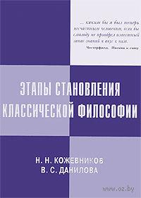 Этапы становления классической философии. Николай Кожевников, Вера Данилова