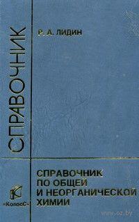 Справочник по общей и неорганической химии. Ростислав Лидин