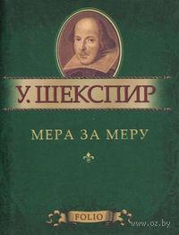 Мера за меру (миниатюрное издание). Уильям Шекспир