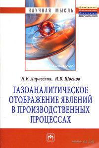 Газоаналитическое отображение явлений в производственных процессах. Н. Дараселия, И. Швецов