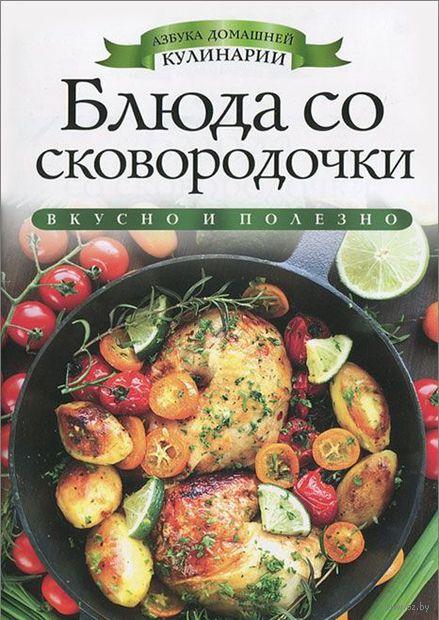 Блюда со сковородочки. И. Зайцева