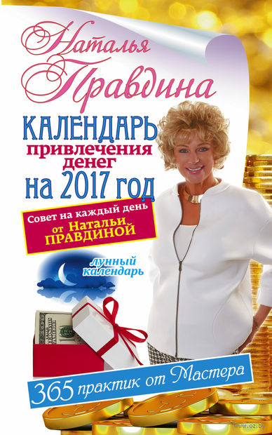 Календарь привлечения денег на 2017 год. 365 практик от Мастера. Наталья Правдина