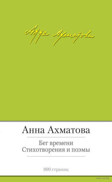 Бег времени. Стихотворения и поэмы. Анна Ахматова