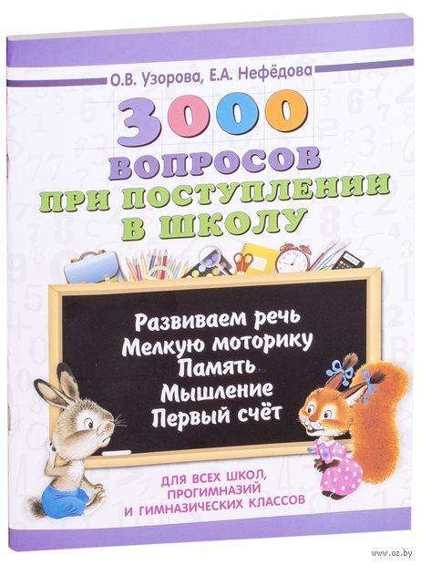 3000 вопросов при поступлении детей в школу. Елена Нефедова, Ольга Узорова