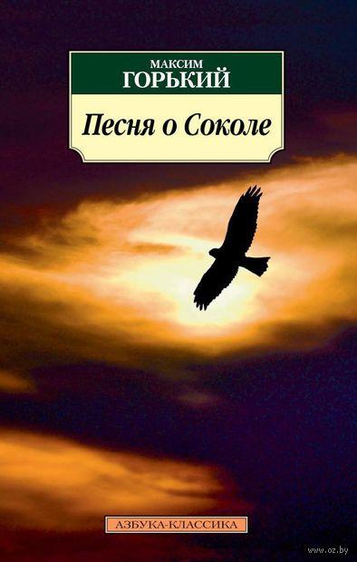 Песня о Соколе (м). Максим Горький