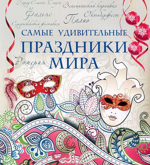Самые удивительные праздники мира. Павел Малитиков