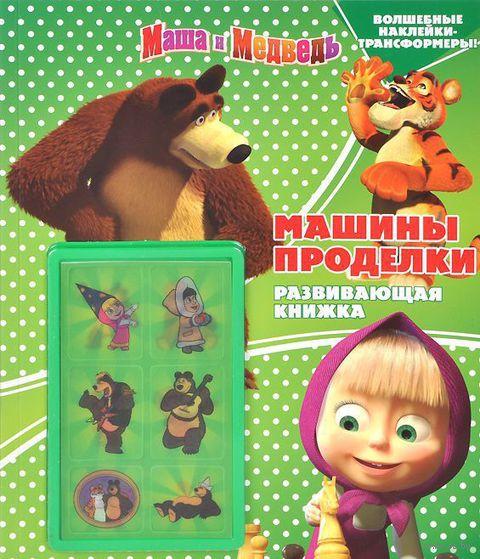 Маша и медведь. Машины проделки