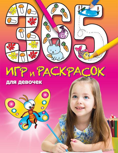 365 игр и раскрасок для девочек. Э. Голубева