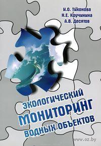 Экологический мониторинг водных объектов. Ирина Тихонова, Наталия Кручинина