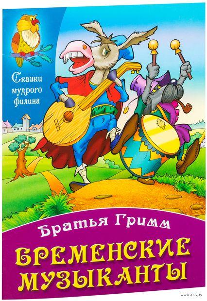 Бременские музыканты. Братья Гримм