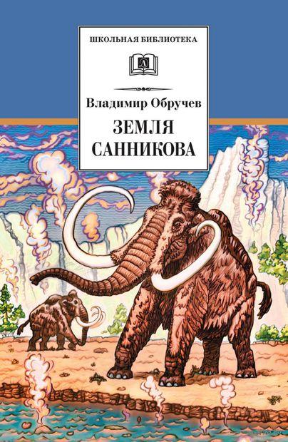 Земля Санникова. Владимир Обручев