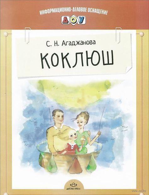 Коклюш. Информация для родителей. Светлана Агаджанова