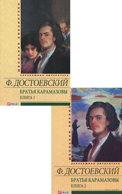 Братья Карамазовы (в двух книгах). Федор Достоевский