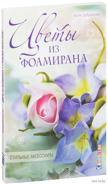 Цветы из фоамирана. Стильные аксессуары. Юлия Дубровская