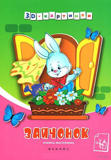 Зайчонок. Книжка-мастерилка — фото, картинка