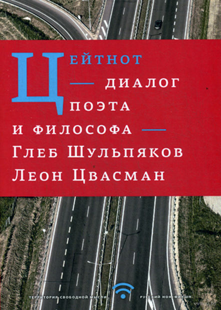 Цейтнот. Диалог поэта и философа. Илья Шульпяков