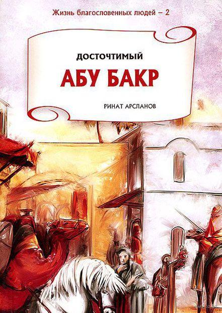 Досточтимый Абу Бакр — фото, картинка