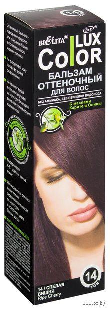 """Оттеночный бальзам для волос """"Color Lux"""" (тон: 14, спелая вишня) — фото, картинка"""