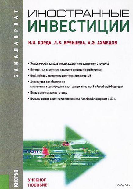 Иностранные инвестиции. Надия Корда, Л. Брянцева, А. Ахмедов