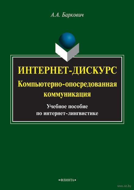 Интернет-дискурс. Компьютерно-опосредованная коммуникация. Александр Баркович