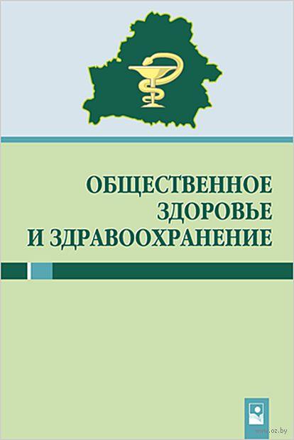Общественное здоровье и здравоохранение — фото, картинка