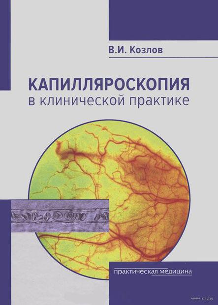 Капилляроскопия в клинической практике. Валентин Козлов