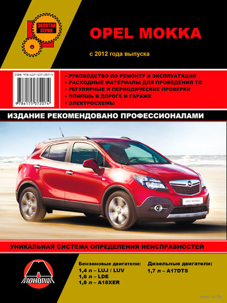 Opel Mokka с 2012 г. Руководство по ремонту и эксплуатации