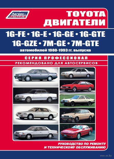 Toyota двигатели 1G-FE, 1G-E, 1G-GE, 1G-GTE, 1G-GZE, 7M-GE, 7M-GTE автомобилей 1980-93 г. Руководство по ремонту и техническому обслуживанию
