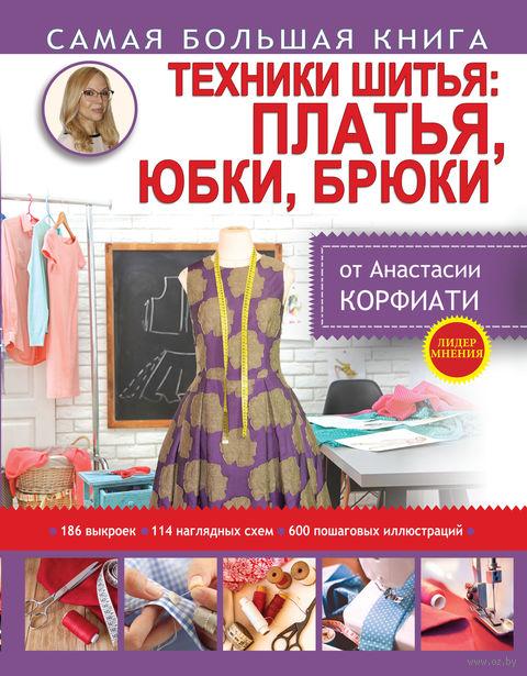 Техники шитья: платья, юбки, брюки. Анастасия Корфиати