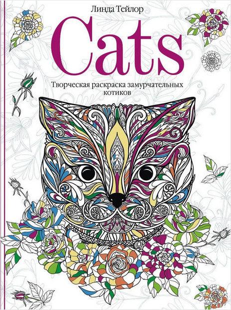 Cats. Творческая раскраска замурчательных котиков — фото, картинка