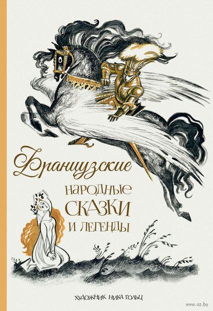 Французские народные сказки и легенды — фото, картинка