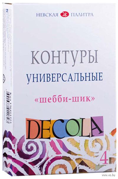 """Контуры универсальные """"Decola. Шебби-шик"""" (4 цвета) — фото, картинка"""