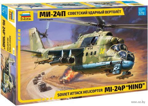 Советский ударный вертолёт МИ-24П (масштаб: 1/72) — фото, картинка