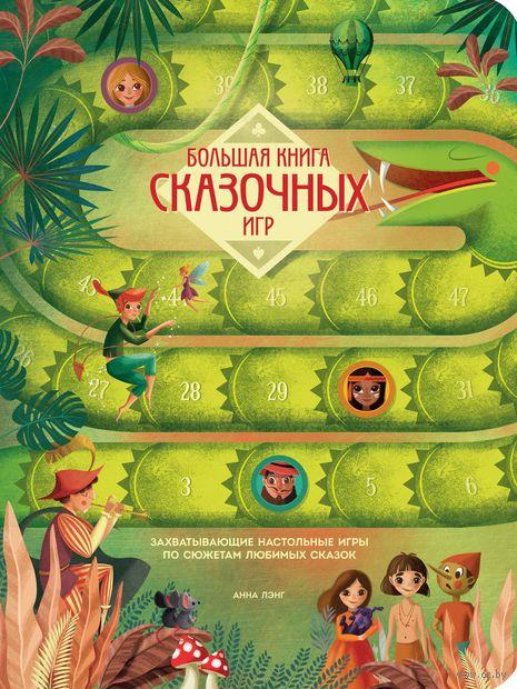 Большая книга сказочных игр — фото, картинка