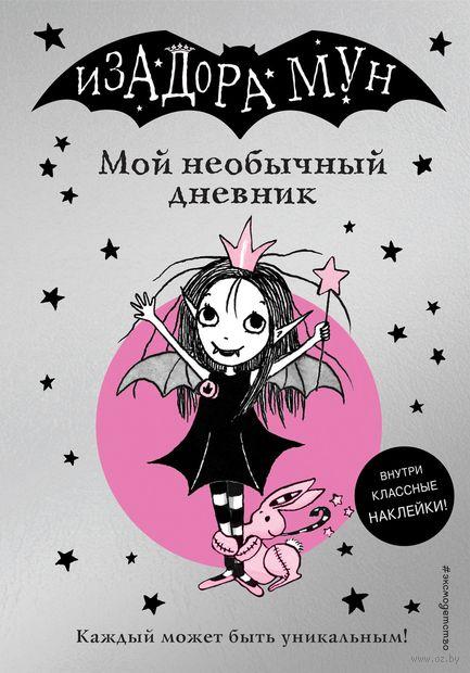 Изадора Мун. Мой необычный дневник (+ наклейки) — фото, картинка
