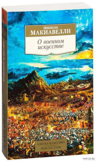 О военном искусстве. Никколо Макиавелли