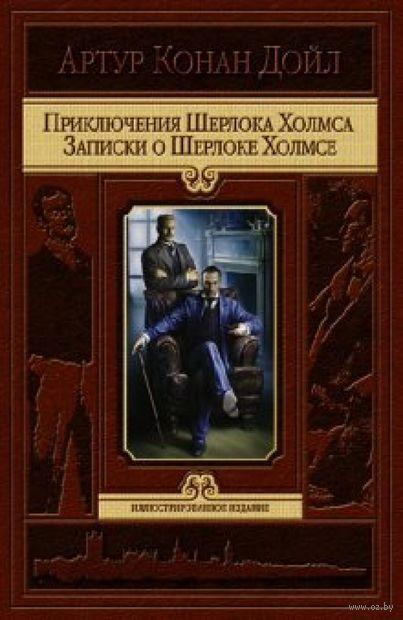 Приключения Шерлока Холмса. Записки о Шерлоке Холмсе — фото, картинка