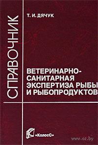 Ветеринарно-санитарная экспертиза рыбы и рыбопродуктов. Татьяна Дячук