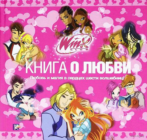 Книга о любви. Winx Club