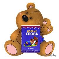 Мишка. 3-7 лет. Книжка-игрушка. Наталья Мигунова