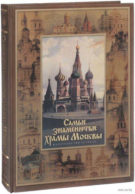 Самые знаменитые храмы Москвы — фото, картинка
