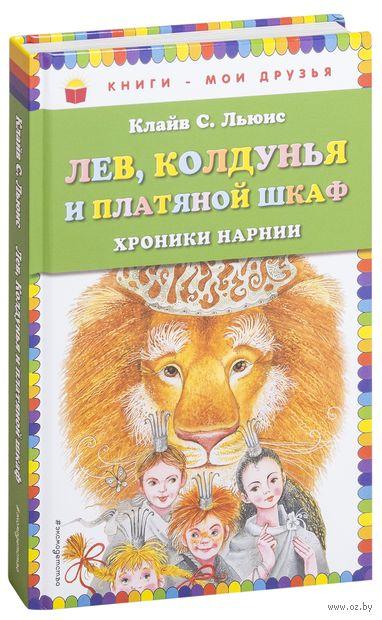 Лев, Колдунья и платяной шкаф. Клайв Стейплз Льюис