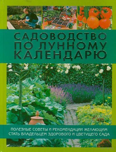 Садоводство по лунному календарю. Р. Энгельке