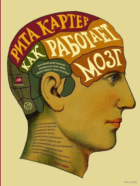 Как работает мозг. Рита Картер