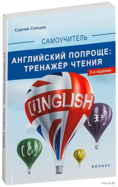 Английский попроще. Тренажер чтения. Сергей Сапцов