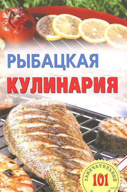 Рыбацкая кулинария. Владимир Хлебников
